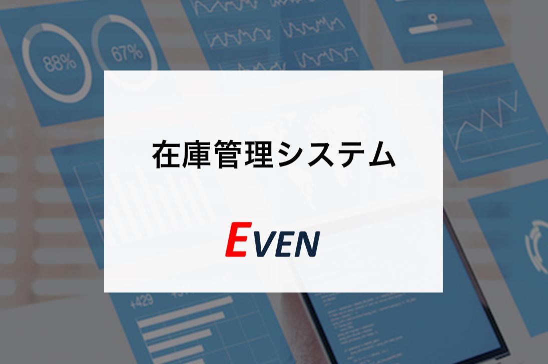 業務効率化や生産性向上を支援する、在庫管理システム