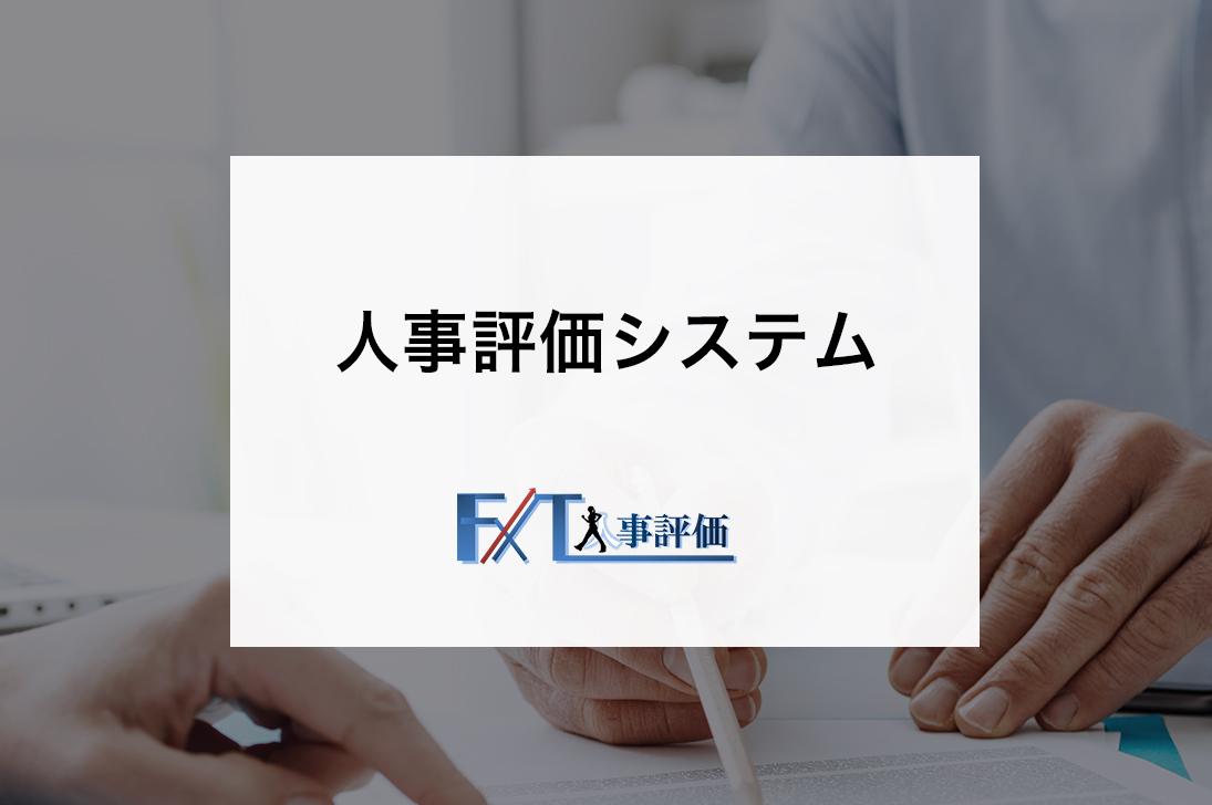 人事評価システムFxT人事評価