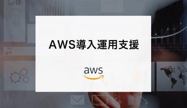 AWS導入運用支援