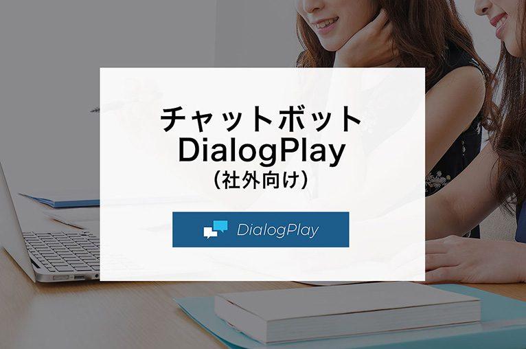 WEBやLINEでお客様対応を自動化するチャットボットDialogPlay