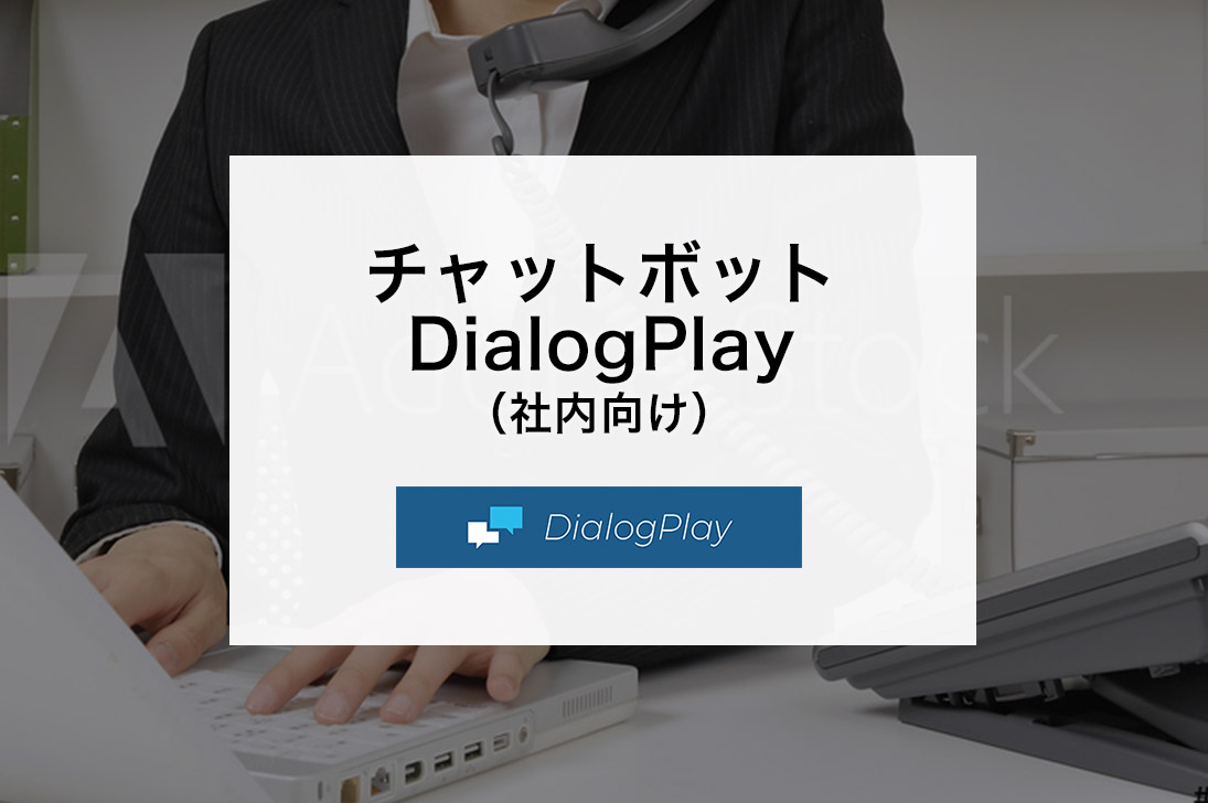 DialogPlay_in.jpg