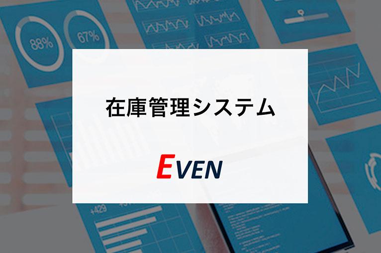 在庫管理システム『EVEN』 アセット型3PL向けの機能を拡張
